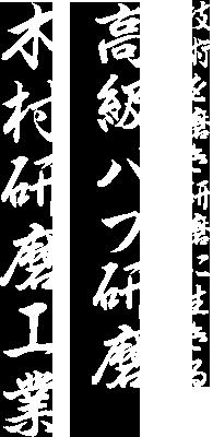 技術を磨き研磨に生きる 高級バフ研磨 木村研磨工業